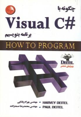 چگونه با# Visual C برنامه بنويسيم ديتل (پاشايي) آيلار