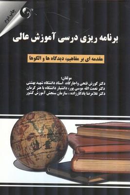 برنامه ريزي درسي آموزش عالي (فتحي واجارگاه) مهربان نشر