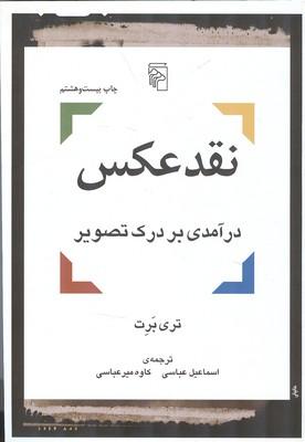 نقد عكس درآمدي بر درك تصوير برت (عباسي) نشرمركز