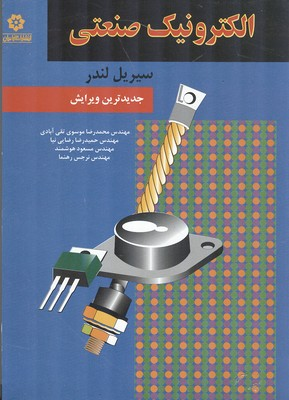 الكترونيك صنعتي لندر (موسوي تقي آبادي) خراسان