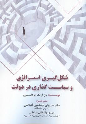 شكل گيري استراتژي و سياست گذاري در دولت يوهانسون (طهماسبي آقبالي) فوژان