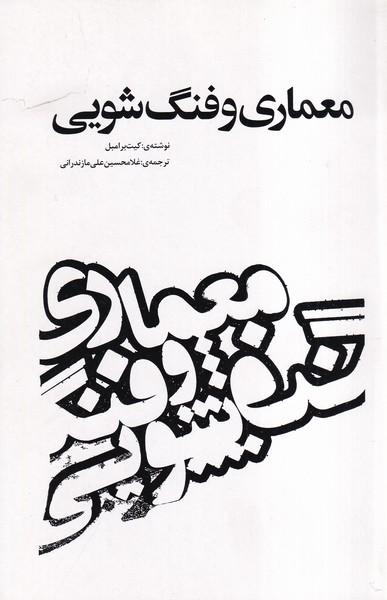 معماري و فنگ شويي برامبل (مازندراني) يزدا