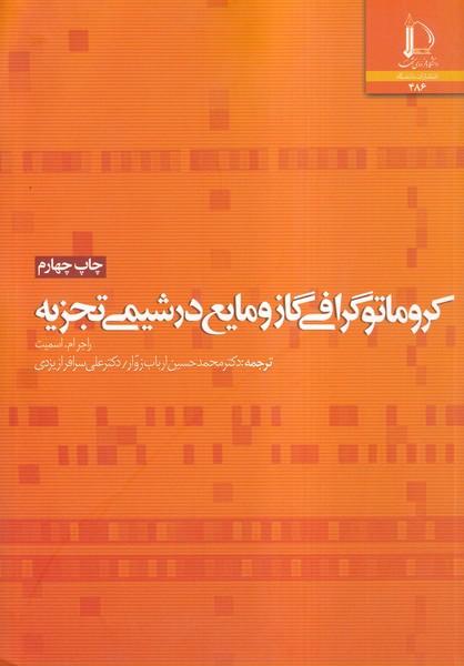 كروماتوگرافي گاز و مايع در شيمي تجزيه اسميت (ارباب زوار) فردوسي مشهد