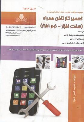 مجموعه سوالات تعميركار تلفن همراه (سخت افزار-نرم افزار) نقش آفرينان طنين بابكان