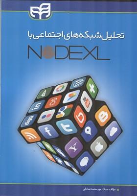 تحليل شبكه هاي اجتماعي nodexl (مير محمد صادقي) كيان رايانه
