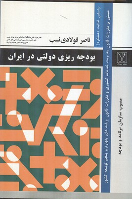 بودجه ريزي دولتي در ايران (فولادي نسب) مجال