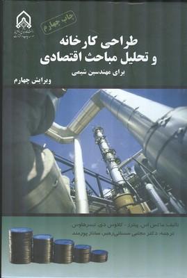 طراحي كارخانه و تحليل مباحث اقتصادي پيترز (سمناني) دانشگاه امام حسين
