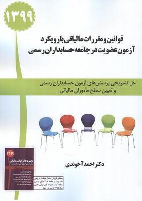 قوانين و مقررات مالياتي با رويكرد آزمون عضويت در جامعه حسابداران رسمي (آخوندي) سخنوران