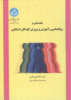مقدمهاي بر روانشناسي و آموزش و پرورش كودكان استثنايي (افروز) دانشگاه تهران