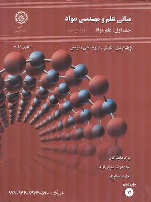 مباني علم و مهندسي مواد جلد 1 كليستر (طرقي نژاد) صنعتي اصفهان