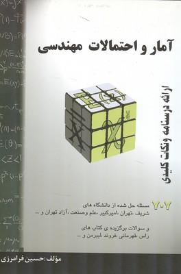 آمار و احتمالات مهندسي (فرامرزي) فرامرزي