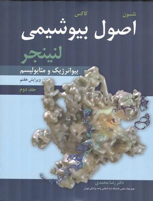 اصول بيوشيمي جلد 2 لنينجر  (محمدي ) آييژ