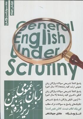 زبان عمومي زيرذره بين جلد 3 (جهانشاهي) نگاه دانش