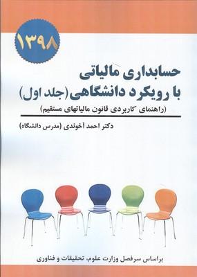 حسابداري مالياتي با رويكرد دانشگاهي جلد 1 (آخوندي) سخنوران
