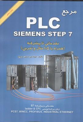 PLC siemens step 7 مقدماتي تا پيشرفته (مروج) پژوهشگران نشر دانشگاهي