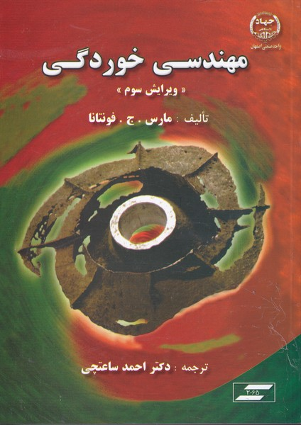 مهندسي خوردگي فونتانا (ساعتچي) جهاد دانشگاهي اصفهان