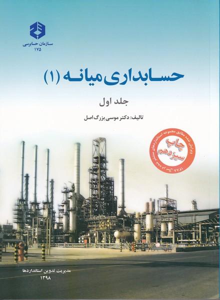 نشريه 175 حسابداري ميانه 1 جلد 1 (سازمان حسابرسي)