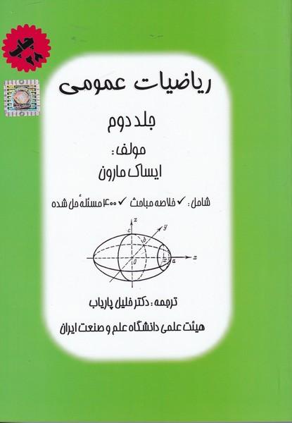 رياضيات عمومي جلد 2 مارون (پارياب) پارياب