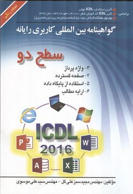 ICDL 2016 سطح 2 (موسوي) صفار