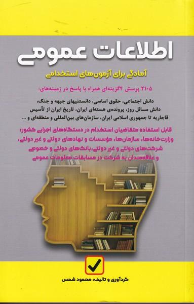 آمادگي براي آزمون هاي استخدامي اطلاعات عمومي (شمس) اميد انقلاب