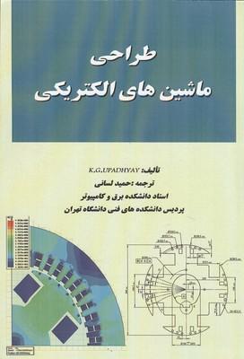 طراحي ماشين هاي الكتريكي (لساني) دانش و فن
