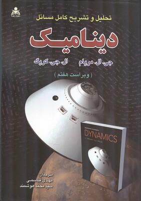 تحليل و تشريح كامل مسائل ديناميك مريام (قاسمي) اميد انقلاب