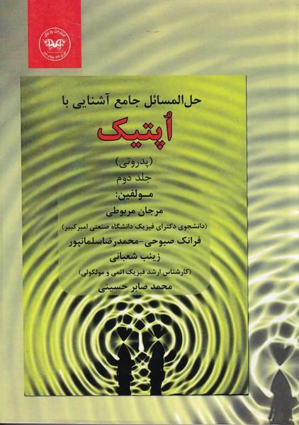 حل المسائل آشنايي با اپتيك پدروتي جلد 2 (مربوطي) پارتيان