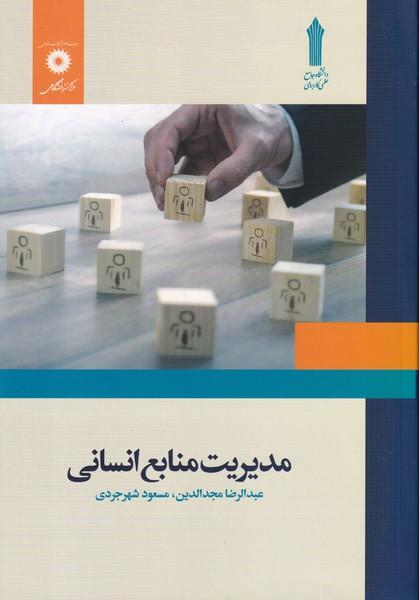 مديريت منابع انساني (مجدالدين) مركز نشر دانشگاهي