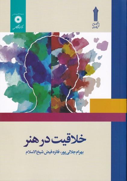 خلاقيت در هنر (جلالي پور) مركز نشر دانشگاهي