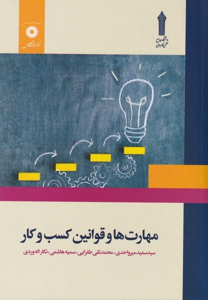 مهارت ها و قوانين كسب و كار (ميرواحدي) مركز نشر دانشگاهي