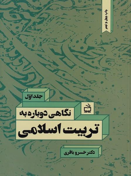 نگاهي دوباره به تربيت اسلامي جلد 1 (باقري) مدرسه