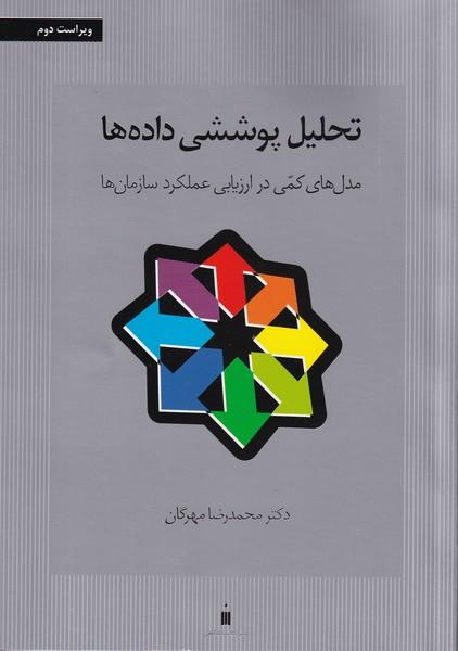 تحليل پوششي داده ها (مهرگان) كتاب دانشگاهي