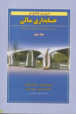 مروري جامع بر حسابداري مالي جلد 2 (نوروش) نگاه دانش