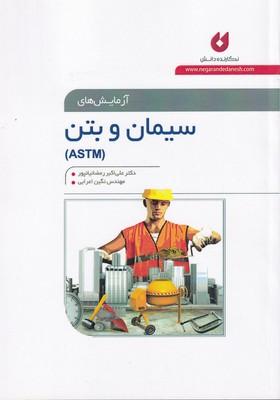 آزمايش هاي سيمان و بتن (ASTM) (رمضانيانپور) نگارنده دانش