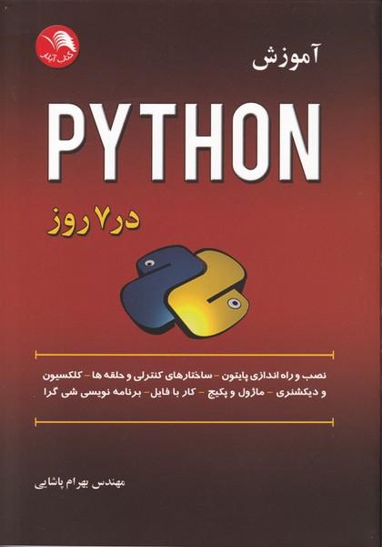 آموزش Python در 7 روز (پاشايي) اتحاد