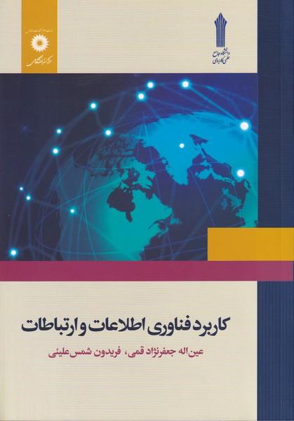 كاربرد فناوري اطلاعات و ارتباطات (عفرنژاد قمي) مركز نشر دانشگاهي
