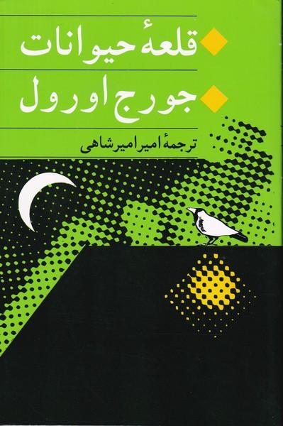 قلعه حيوانات اورول (اميرشاهي) جامي