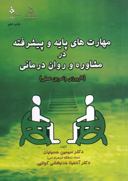 مهارت هاي پايه و پيشرفته در مشاوره و روان درماني (حسينيان) دانشگاه الزهراء