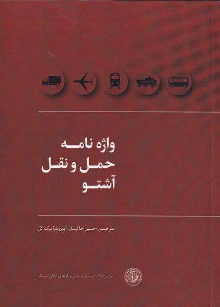 واژه نامه حمل و نقل آشتو (خاكسار) صانعي
