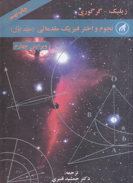 نجوم و اختر فيزيك مقدماتي جلد 1 زيليك (قنبري) امام رضا
