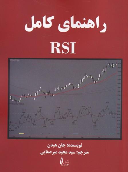راهنماي كامل RSI هيدن (ميرصفايي) چالش