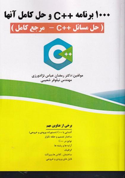 1000 برنامه ++c و حل كامل آنها (عباس نزادورزي) فناوري نوين