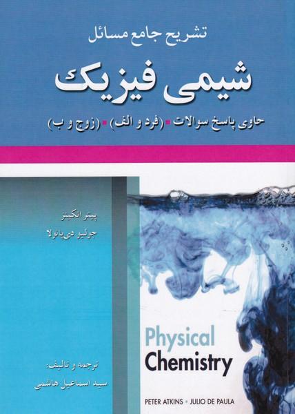 تشريح جامع مسائل شيمي فيزيك اتكينز (هاشمي) علوم ايران