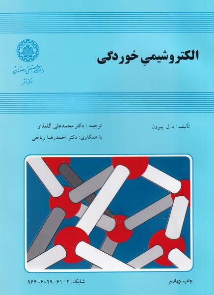 الكتروشيمي خوردگي پيرون (گلعذار) صنعتي اصفهان