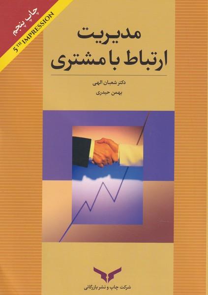 مديريت ارتباط با مشتري (الهي) چاپ و نشر بازرگاني