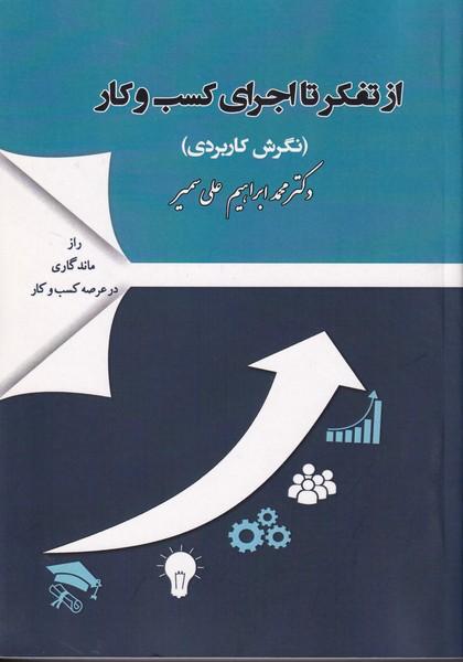 از تفكر تا اجراي كسب و كار (نگرش كاربردي) (علي سمير) پارس كتاب