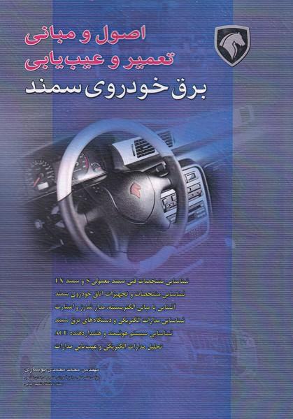 اصول و مباني تعمير و عيب يابي برق خودروي سمند (محمدي بوساري) آوا