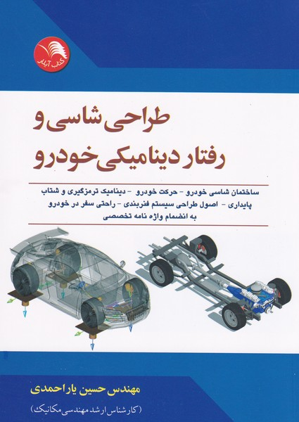 طراحي شاسي و رفتار ديناميكي خودرو (يار احمدي)آيلار