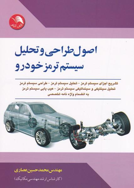 اصول طراحي و تحليل سيستم ترمز خودرو (عصاري) ادبستان