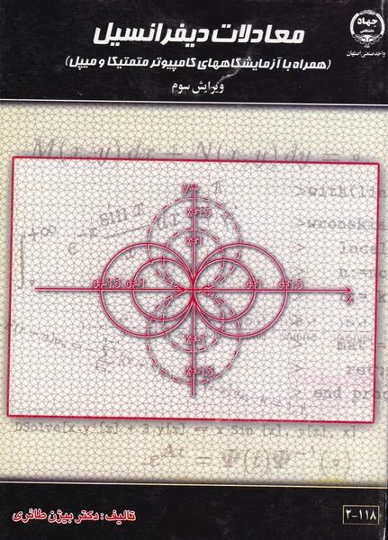 معادلات ديفرانسيل (طائري) جهاد اصفهان